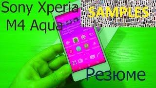 Sony Xperia M4 Aqua итоговый обзор