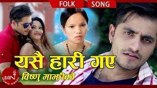 Bishnu Majhi 's New Lok Dohori Song 2018/2074 | Yasai Hari Gaya - Mohan Khadka Ft. Bimal & Sapana