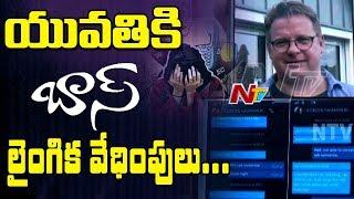 హైదరాబాద్ లో యువతిని వేధిస్తున్న కంపెనీ ఎండీ || Employee files harassment case| NTV Exclusive