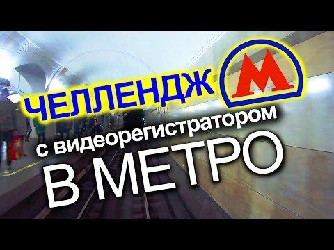 Первый автомобильный видеорегистратор в Московском метро | Datakam 6 max и 6 pro