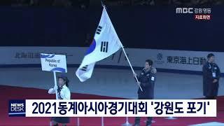 2021동계아시아경기대회 '없던 일로'