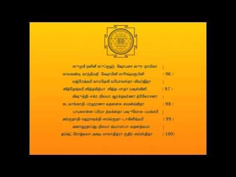 Lalitha Sahasranamam Tamil - Part 2 video