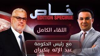MEDI1TV  رئيس الحكومة عبد الإله بنكيران في برنامج خاص