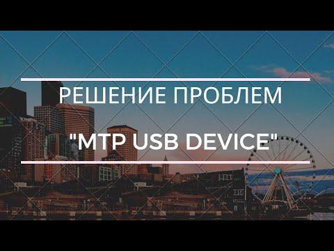 Drivers for USB - устройство MTP