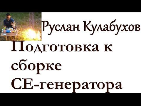 Подготовка к сборке генератора СЕ.