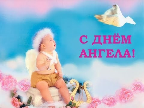 С днем ангела поздравление красивое