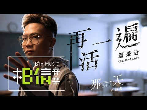蕭秉治 Xiao Bing Chih [ 再活一遍 Live Again ] Official Music Video(HIStory 3 - 那一天 片頭曲)