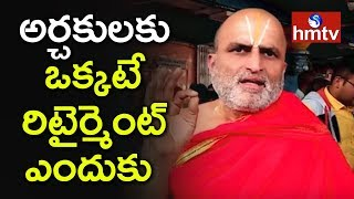 Chilkuru Priest Rangarajan on Priests Retirement Age  | hmtv