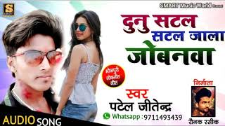 Smart music Patel jitebdra new hot song