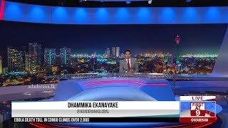 Ada Derana First At 9.00 - English News 31.08.2019