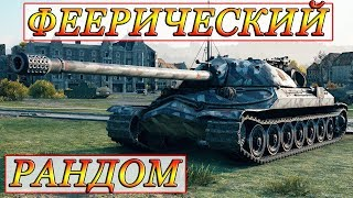 ИС-7  ФЕЕРИЧЕСКИЙ РАНДОМ… WORLD OF TANKS