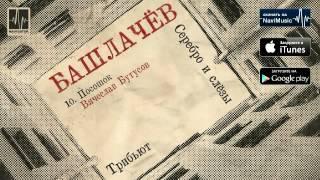 Вячеслав Бутусов - Посошок