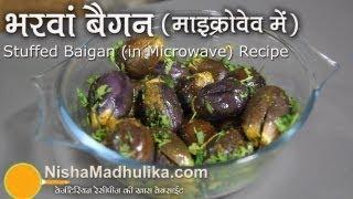 download lagu Microwave Bharawan Baigan Recipe - Stuffed Brinjal Recipe In gratis