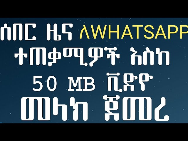 [ Amharic ] A Very Nice News For Whatsapp Users