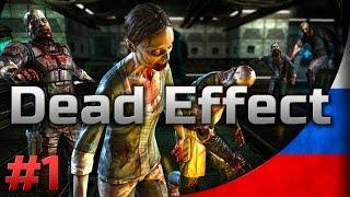 Прохождение Dead Effect - [#1] - трешовая помесь Doom 3 и Dead Space