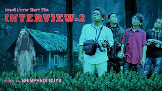 INTERVIEW PART - 2 | SCARY SHORT HORROR FILM | BHIMPHEDI GUYS