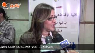 يقين | لقاء مع هاله السعيد عميدة كلية اقتصاد وعلوم سياسية بجامعة القاهرة