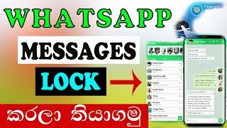 🇱🇰 WhatsApp Lock Messages Secure Private | New Secret Settings |සිංහලෙන් 2019 Sinhala