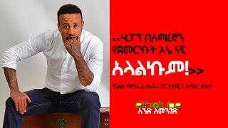 Ethiopia:Lij Michael denies 'first Ethiopian rapper' claim | January 5, 2017