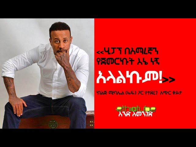 Ethiopia:Lij Michael denies 'first Ethiopian rapper' claim | January 5, 2017