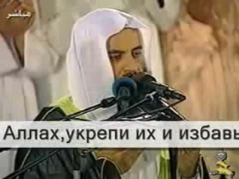 Mishari Rashid Al-Afasy : dua for Chechnya