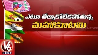 Telangana Mahakutami Parties | TDP Leaders In Confusion Over Seats Allocation