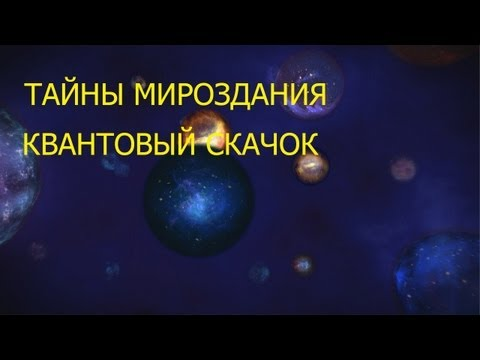 Тайны мироздания: Серия 3 - Квантовый скачок