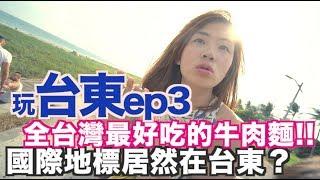 《Taitung Travel Ep3》台東旅遊Vlog|榕樹下米苔目|無緣的兒童故事館|東鼎牛肉麵|黃記蔥油餅|台東桂田喜來登|台東濱海公園【我是老爸 I'm Daddy】