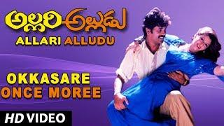 Okkasare Once Moree Full Video Song Allari Alludu Nagarjuna Nagma Meena Telugu Songs