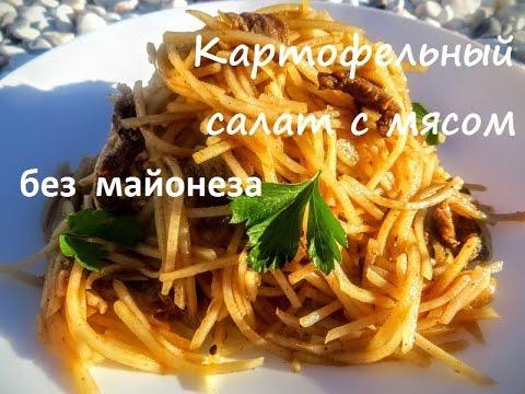 ВКУСНЫЕ САЛАТЫ 2018. Картофельный салат с мясом (Камди ча). Отличный рецепт к праздничному столу!