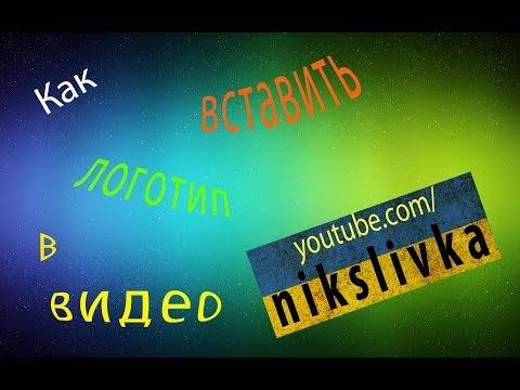Как вставить логотип в свое видео. Camtasia Studio 8