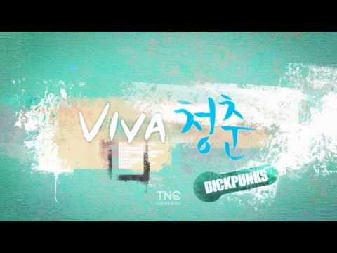 [DICKPUNKS] ��� 'VIVA청�' official MV