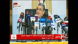 وزير الكهرباء يكشف الفئة المرفوع عنها الدعم