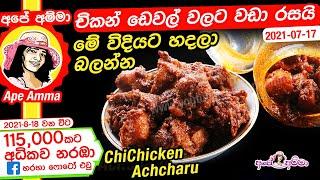 Chicken deval style achcharu | bites by Apé Amma