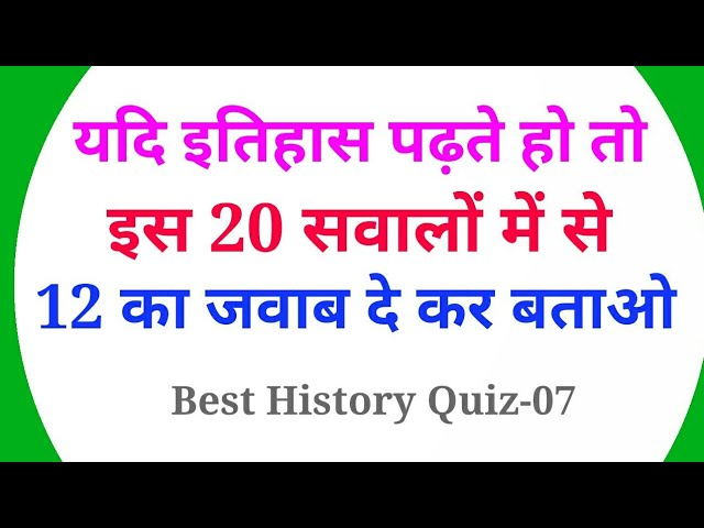History General Knowledge Quiz  History GK Questions with Answers in Hindi For Competitive Exams