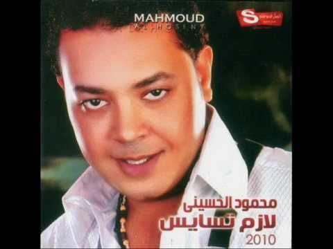 عالى الدماغ 2010 محمود الحسينى.wmv
