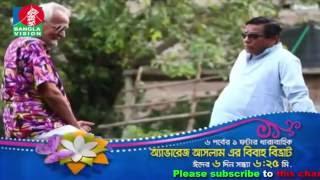 Bangla Eid Natok 2016 Promo   Average Aslam Er Bibaho Bivrat   অ্যাভারেজ আসলাম এর বিবাহ বিভ্রাট1