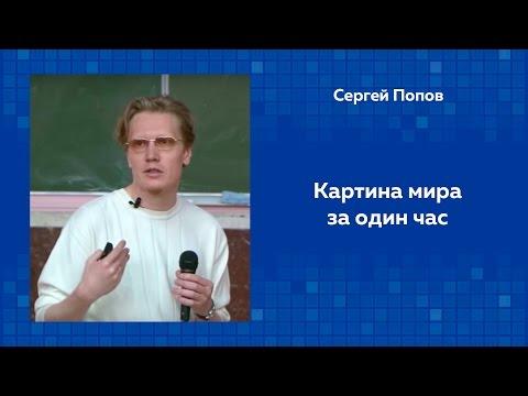 Сергей Попов. Картина мира за один час.