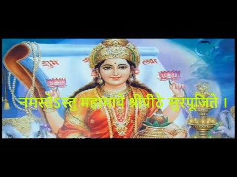 Dhanda MAHALAKSHMI ASHTAKAM  Mantra Science