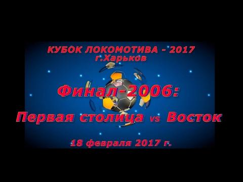 Кубок Локомотива: Первая столица (2006) vs Восток (2006) (18-02-2017)