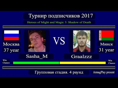 #44. HoMM3. Sasha_M (Инферно) vs Graalzzz (Сопряжение). Triplex. Турнир подписчиков 2017