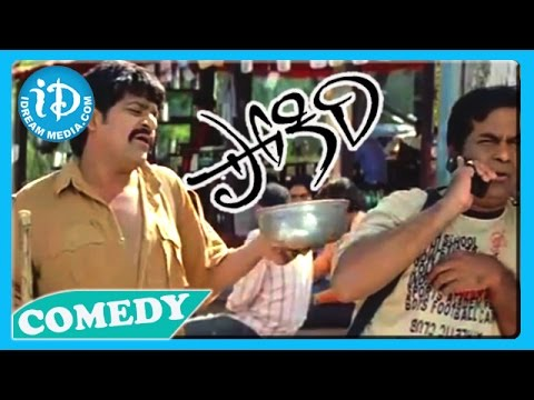 Pokiri Movie - Brahmanandam Ali Funny Comedy Scene