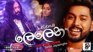 Lelena - Guitar Version | Suran Jayasinghe |