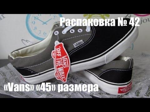 """Распаковка 43. Китайские Vans """"45"""" размера. \ Aliexpress"""