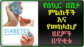 Signs Of Diabetes And Prevention Methods