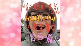 2018 情人節前夕,HowHow幫你告白啦!