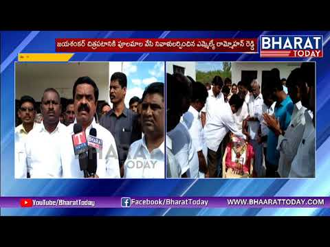TRS MLA Rammohan Reddy Pays Tribute to Professor Jayashankar 7th Death Anniversary |Bharat Today