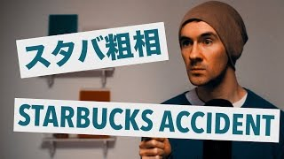 Starbucks Accident / スタバ粗相
