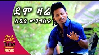Ethiopia: Addis Mengistu - Demo Zare (ደሞ ዛሬ) New Ethiopian Music Video 2016