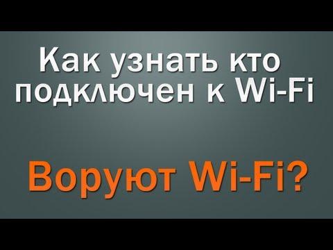 Как узнать кто подключен к Wi-Fi